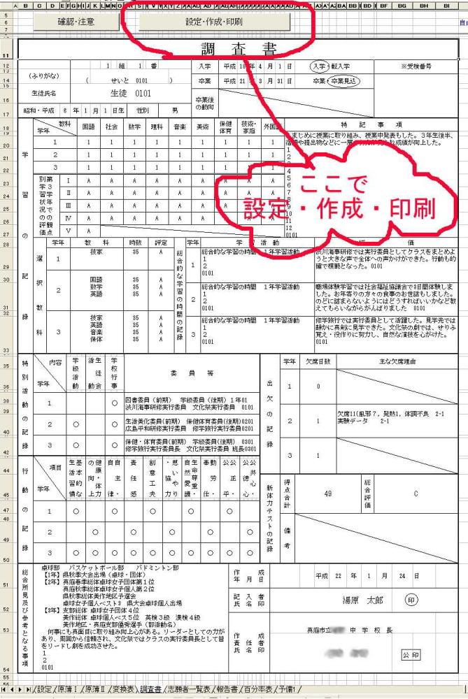 岡山 県立 高校 入試